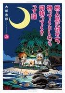如果要帶一去無人島的話要帶什麽?(2)/大塚志郎