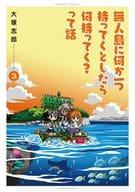 如果要帶一去無人島的話要帶什麽?(3)/大塚志郎