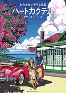 Wataseji精選集心形鷄尾酒夏日Stories/Wataseji