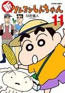 新蠟筆小新(11)/臼井儀人&UY工作室