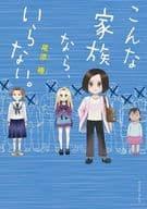 I don't want such a family. / Tsubaki Ozo