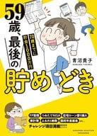 59歲,最後一次存款時70歲之前存款1000萬日元/青沼貴子