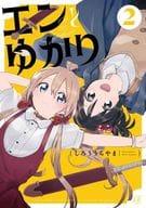 En and Yukari (End) (2) / Kiyourayama