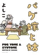 Pug Daughter-in-law and Mother-in-law Yoshiko