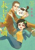 叔叔和貓(8)/櫻井海