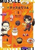 網烤肌肉THE COMIC(1)/龟由紀