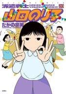 Dispatched Warrior Noriko Yamada (20) / Munemi Takano