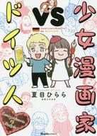 少女漫畫家vs德國籍/夏目Hirara