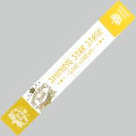 四之宮那月圍巾毛巾「歌之☆王子殿下♪SHINING STAR STAGE-LOVE in DREAM-」