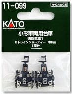 For compact vehicles Commuter train 1 (one car) B Train Shorty products [11-099]