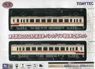 1/150 Tobu Railway 6050 series (new car / pantograph expansion car) 2-car set `` Railway Collection ''