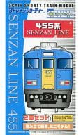 "Series 455 Senzan Line Color 2-Car Set ""B Train Shorty"""