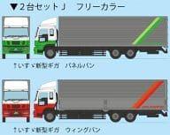 """1/150五十铃新千兆2套J""""卡车系列""""展示模型[256946]"""