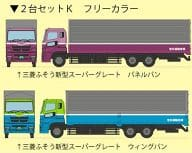"""1/150 Mitsubishi Fuso new Super Great 2 set J """"The Truck Collection"""" display model [256953]"""