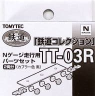 1/150 TT-03R N Set of trailer parts for Gauge Running (Wheel Diameters 5.6 mm / Color Couplers : Black) (2 Cars) 「 Railway Collection 」 [259831]