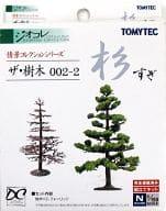 1/150 座.树木 002-2 杉「情景收藏系列」 [230557]