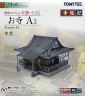"""1/150 Temple A3 (Main Hall) """"Geokore Building Collection 028-3"""" [261940]"""