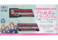 1/150 Kashima Rinkai Tetsudo 6000 GIRLS & PANZER Wrapped Train No. 2 + No. 3 2 car Set [10-1281]