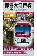 Toei Oedo Line 12-600 Type (2 Sets) 「 B Train Shorty 」 [2205031]