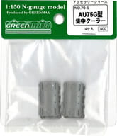1/150 AU75G Type Centralized Cooler 4 Pack [70-6]