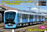 1/150 静冈铁路 A 3000 形 (明亮蓝色 )2 两编成组合动起劲 [30626]