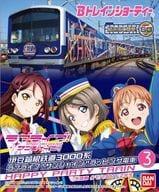 "Izu Hakone 3000 series Love Live! Sunshine !! Wrapping Train HAPPY PARTY TRAIN 3 ""B Train Shorty"""