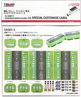 Z Gauge Passenger Car (Blue) Dedicated Custom Label for Label Type Kokutetsu No. 1 03 Series Train Height Driver's Stand Uguisu Iro 「 Z Shorty 」 [SA007-3]