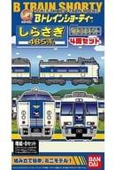 """485 series Shirasagi addition ・ B set (4 car set) """"B Train Shorty"""" [2030075] HG frame use"""