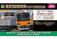 1/150东武50070型东条线/直接进入服务51076编队/目的地照明规范基本的6车编队设置供电[30876]