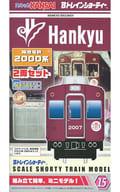 "Hankyu Railway 2000 series (2-car set) ""B Train Shorty No.15"""