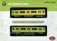 """[Accessories Missing] 1/150 Nagoya City Transportation Bureau Type 300 2-Car Set """"Railway Collection"""" Limited to the 50th Anniversary Event of the Subway Opening"""