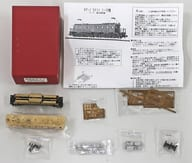 1/150 JNR EF11 Units 1-3 Assembly Kit