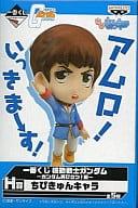 Amuro Ray 「 Ichiban KUJI Mobile Suit Gundam ~ Gundam Comes Back! Part ~ 」 H Prize Mini Character