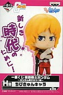 Casbal Rem Dikun 「 Ichiban KUJI Mobile Suit Gundam - Gundam Comes back! Part - 」 H Prize Mini Character