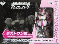 MSZ-006-3 z Gundam Unit 3 「 Ichiban KUJI Gundam Series - Amuro History - 」 Last One Award - Deformed Mechanic Collection