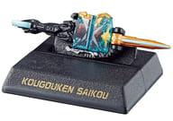 Mitsugake Saikou 「 Gashapon! Collection Kamen Rider 03 」