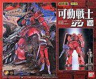 Zaku Super Alloy aku Super Alloy GD-20 Mobile Warrior 「 Mobile Suit Gundam 」