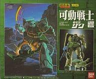 Super Alloy GD-26 Mobile Warrior Mass Production Zaku 「 Mobile Suit Gundam 」