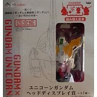 Unicorn Gundam Head Display Award Ichiban KUJI 「 Mobile Suit Gundam & MOBILE SUIT GUNDAM UC ~ The Return of a Red Comet ~ 」