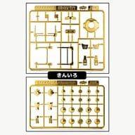 Yupan Set DX (Kiniro) 「 Mechatronics Chubu 」 1/35 Mechatronics Special Optional Parts for Wigo