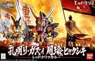 Kong Ming Li gazi Zhou Yu hyaksky Redcliff Color 「 SD Gundam BB Warrior War of the Three Kingdoms God Duel Edition 」 [0158520]