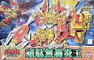 BB Senshi No. 164 Ganda Mutodoroki Nio 「 Shin SD Sengokuden Bukin Kira Steel 」 [SD Gundam BB Senshi]