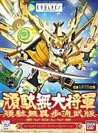 BB Senshi No. 286 Ganda Mudaishogun Ganda Muibu Ryuubu version 「 GUNDAM EVOLVE - Gundam イボルブ - 」 [0139598]