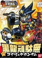 BB Senshi No. 287 Kokuryu Ganda Muku 「 SD Gundam Musha Bancho Fuunroku 」 [0141424]