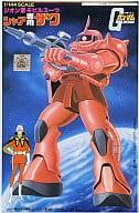 1/144 MS-06S 「 Mobile Suit Gundam 」 Best Mecha Collection No. 6 [0008652]