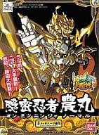 BB Senshi No. 279 secret ninja 農丸 「 Musha Retsuden Muka Maika Hen 」 [SD GUNDAM FORCE]