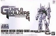 1/144 HG 100 Type GPB Color [White] 「 GUNPLA BUILDERS BEGINNING G 」