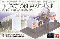 1/60 Bandai Hobby Center Original Electric 4-Color Injection Molding Machine Limited Sale at Event Venue [2014669]