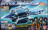 """1/400 CBS-70 Ptolemy """"MOBILE SUIT GUNDAM 00 (Double O)"""" Gundam Collection First Press Limited version [0151007]"""