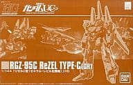 1/144 HGUC RGZ-95C Liesel Type C (General Refil Deployment) 「 MOBILE SUIT GUNDAM UC 」 Hobby Online Shop Only [0177886]